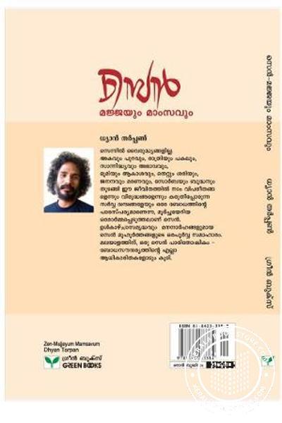 back image of സെന് മജ്ജയും മാംസവും