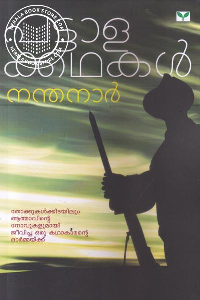 Cover Image of Book Pattalakkathakal
