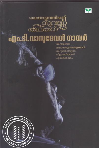 Cover Image of Book മലയാളത്തിന്റെ സുവർണ്ണകഥകൾ എം. ടി. വാസുദേവൻ നായർ