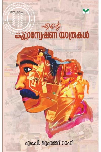 Cover Image of Book Prathisruthi