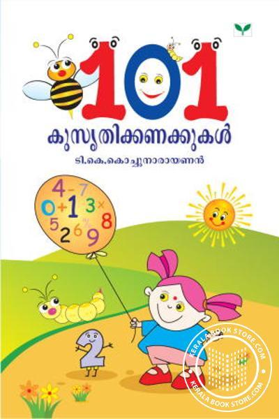 Cover Image of Book 101 കുസൃതിക്കണക്കുകള്