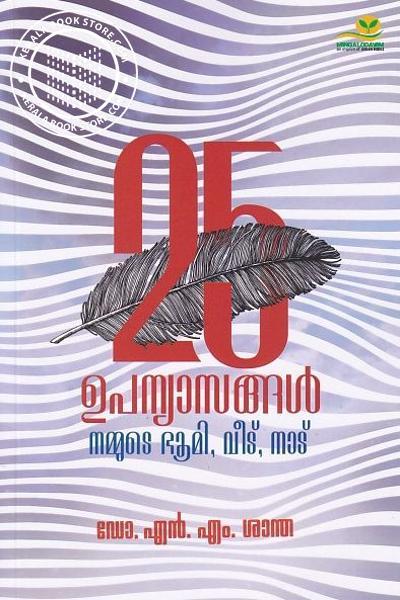Cover Image of Book 25 upanyasangal - Nammude Bhoomi,Veedu,Naadu