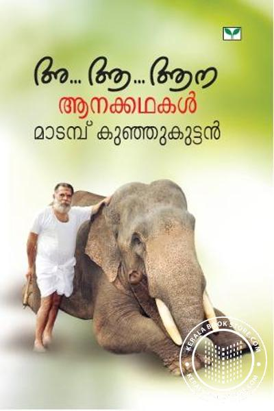 Cover Image of Book Aa Aa Aanakkathakal