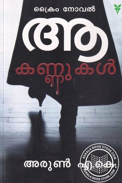 Cover Image of Book ആ കണ്ണുകള്