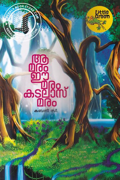 Image of Book Aa Maram Ee Maram Katalas Maram