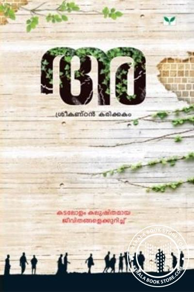 Cover Image of Book അ