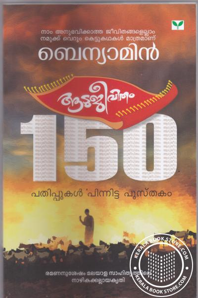 Cover Image of Book Aadujeevitham