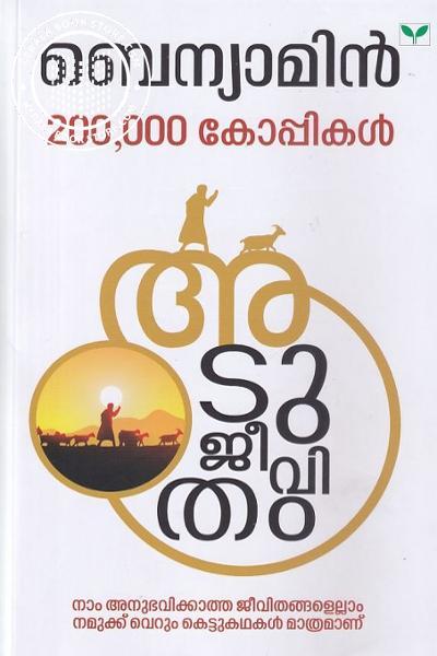 Cover Image of Book ആടു ജീവിതം