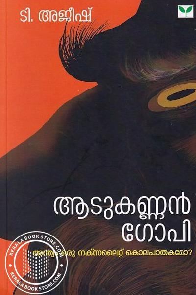 Cover Image of Book ആടുകണ്ണൻ ഗോപി