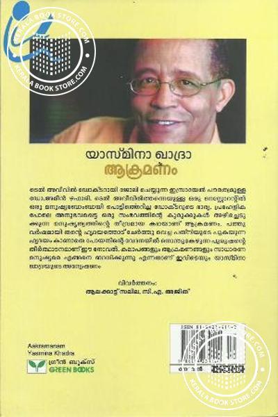 Cover Image of Book ആക്രമണം