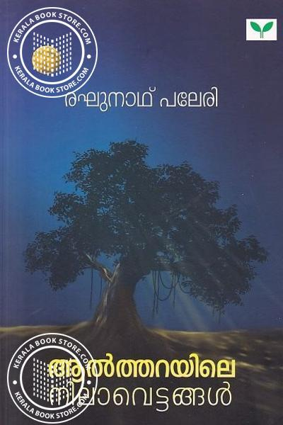 Cover Image of Book Aaltharayile Nilavettangal