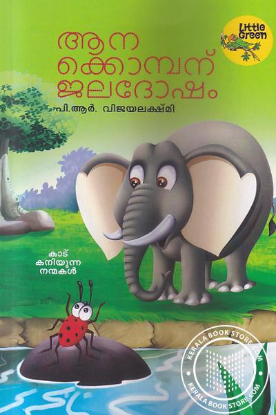 Image of Book Aanakkompanu Jaladosham