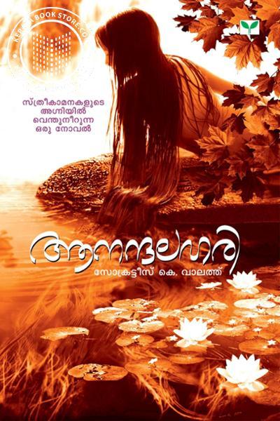 Cover Image of Book ആനന്ദലഹരി