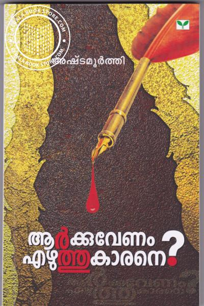 Cover Image of Book Aarkkuvenam Ezhuthukarane
