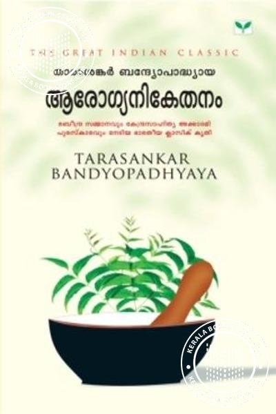 Cover Image of Book Aarogyanikethanam
