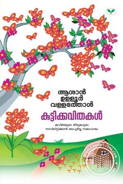 Cover Image of Book Aasaan Ulloor Vallathole Kutti Kavithakal