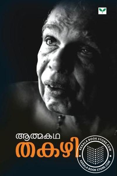 Cover Image of Book ആത്മകഥ - തകഴി