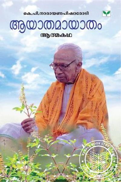 Cover Image of Book ആയാതമായാതം
