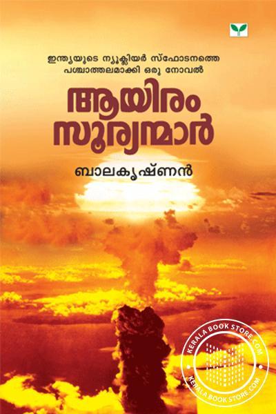 Cover Image of Book ആയിരംസൂര്യന്മാര്