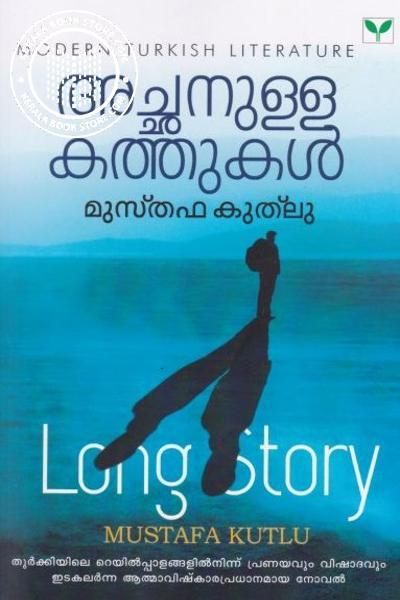 Cover Image of Book Achanulla Kathukal
