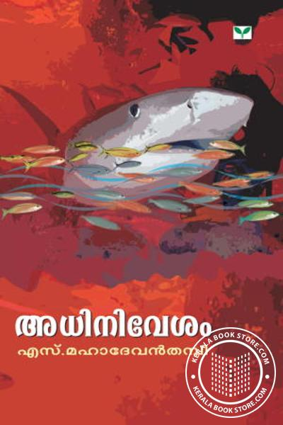 Cover Image of Book Adhinivesham