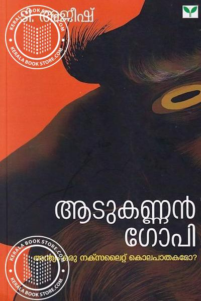 Cover Image of Book അടിയാള പ്രേതം