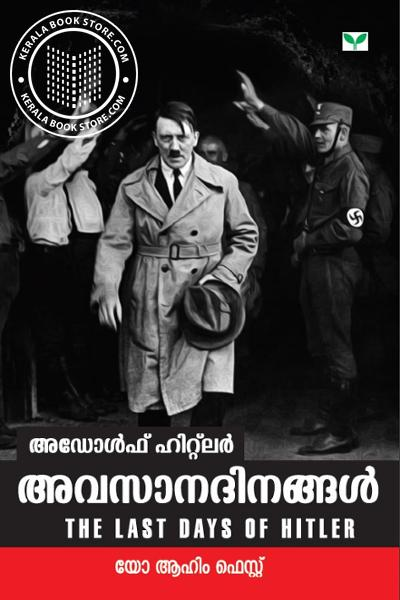 Cover Image of Book Adolf Hitler Avasanadinangal