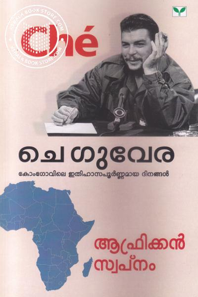 Cover Image of Book African Swapnam