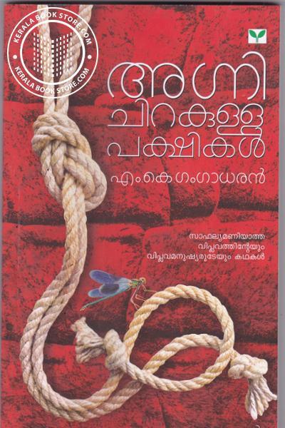 Cover Image of Book അഗ്നി ചിറകുള്ള പക്ഷികള്
