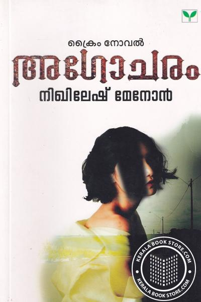 Cover Image of Book അഗോചരം