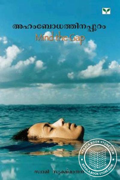 Cover Image of Book Aham Bodhathinappuram