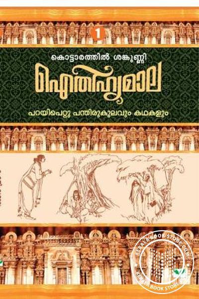 Cover Image of Book Aitheehyamala Mala Kottarathil Shankunni 1 - Parayipetta panthirukulavum Kathakalum