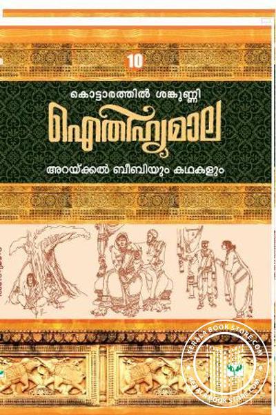 Cover Image of Book Aitheehyamala Mala Kottarathil Shankunni 10 - Arakkal Beebiyum Kathakalum