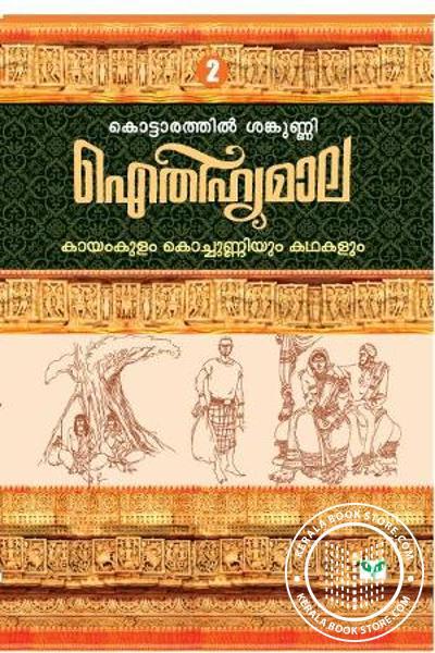 Cover Image of Book ഐതിഹ്യമാല കൊട്ടാരത്തില് ശങ്കുണ്ണി - 2 - കായംകുളം കൊച്ചുണ്ണിയും കഥകളും