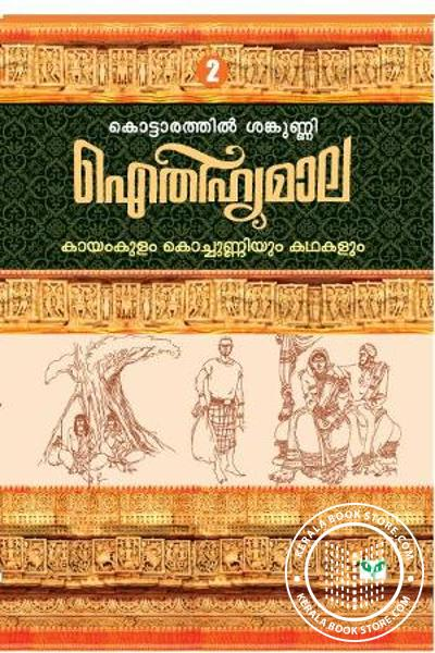 Image of Book Aitheehyamala Mala Kottarathil Shankunni 2 - Kayamkula Kochunniyum Kathakalum