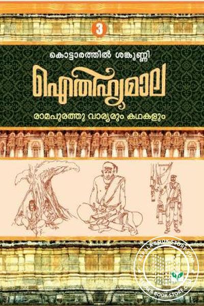 Cover Image of Book Aitheehyamala Mala Kottarathil Shankunni 3 - Ramapurathu warrierum Kathakalum