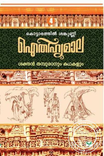 Cover Image of Book Aitheehyamala Mala Kottarathil Shankunni 4 - Sakthan Thampuranum Kathakalum
