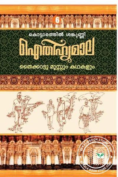 Cover Image of Book ഐതിഹ്യമാല കൊട്ടാരത്തില് ശങ്കുണ്ണി - 6 - തൈക്കാട്ടു മൂസ്സും കഥകളും