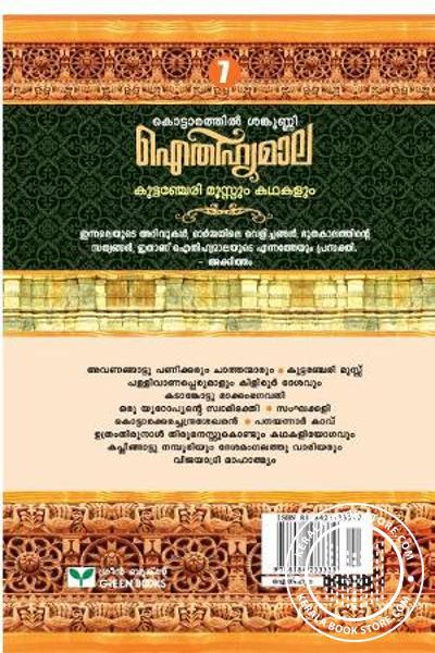 Cover Image of Book Aitheehyamala Mala Kottarathil Shankunni 7 - Kuttancherri Moosum Kathakalum