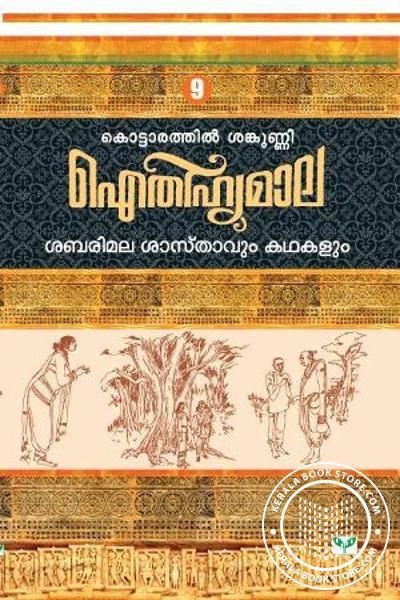 Cover Image of Book ഐതിഹ്യമാല കൊട്ടാരത്തില് ശങ്കുണ്ണി - 9 - ശബരിമല ശാസ്താവും കഥകളും