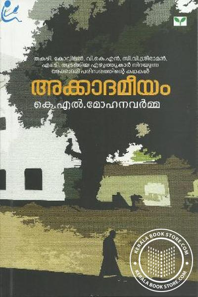 Cover Image of Book Akadameeyam