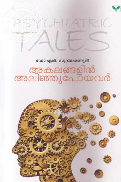 Cover Image of Book Akalangalil Alingu Poyavar