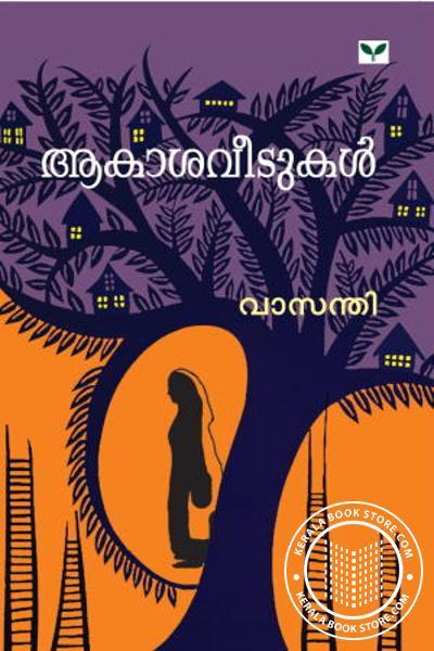 Cover Image of Book ആകാശ വീടുകള്