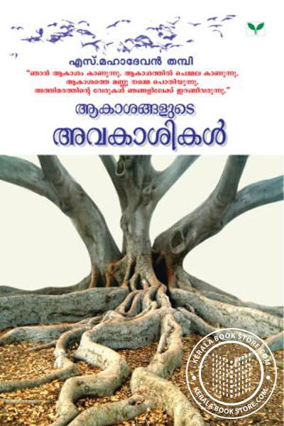 Cover Image of Book Akashngalude Avakashikal