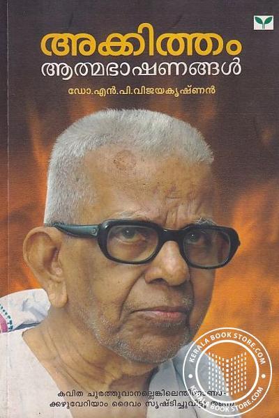 Cover Image of Book അക്കിത്തം ആത്മഭാഷണങ്ങള്