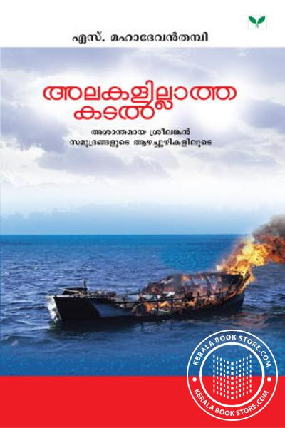 Cover Image of Book Alakalillatha Kadal