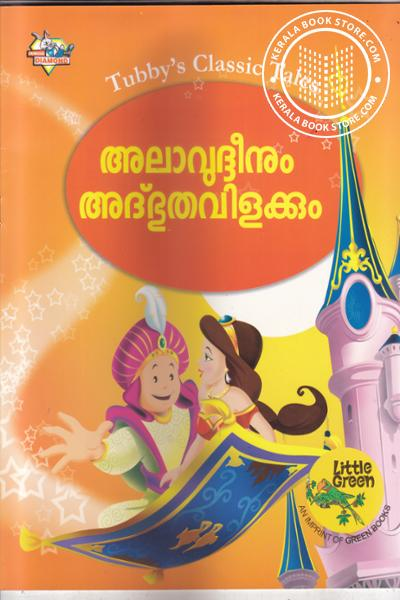 Cover Image of Book Alavuddhinum Athbhuthavilakkum