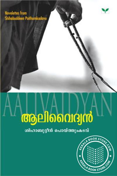 Cover Image of Book Alivaydhyan