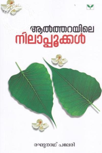 Cover Image of Book Altharayile Nilappookkal