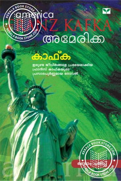 Cover Image of Book അമേരിക്ക